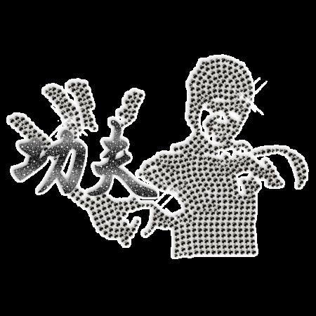 Kung Fu & Bruce Lee Rhine Stud Iron On