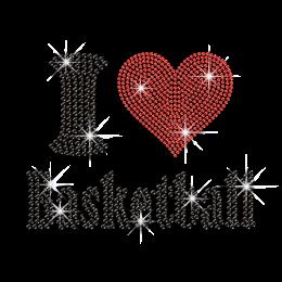 Custom I Love Basketball with My Heart Iron on Rhinestone Transfer