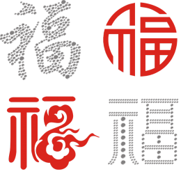Best Wishes For Chinese New Year Chinese Character Transfer