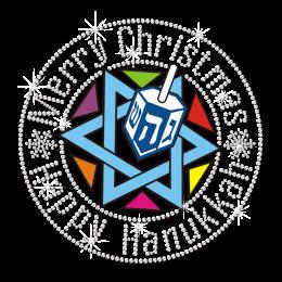 Bling Merry Christmas Happy Hanukkah Printable Vinyl Design