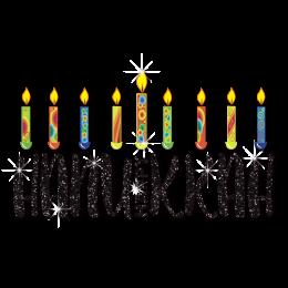 Happy Hanukkah Light the Menorah Printable Vinyl Iron On Design
