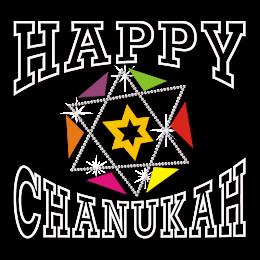 Colorful Hexagram Happy Hanukkah Printable Heat Transfer
